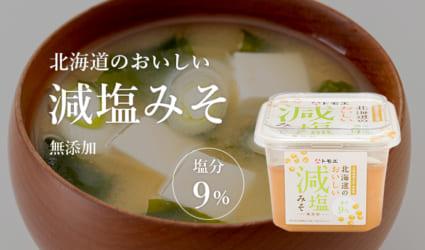 北海道のおいしい 減塩みそ 無添加