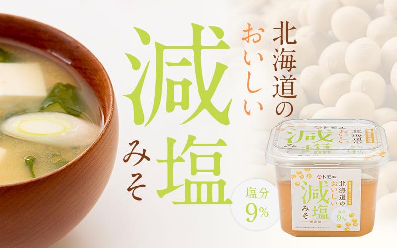北海道のおいしい減塩みそ 塩分9%