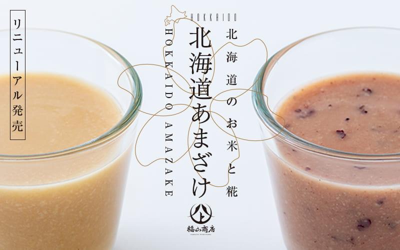 北海道のお米と糀 北海道あまざけ HOKKAIDO AMAZAKE リニューアル発売