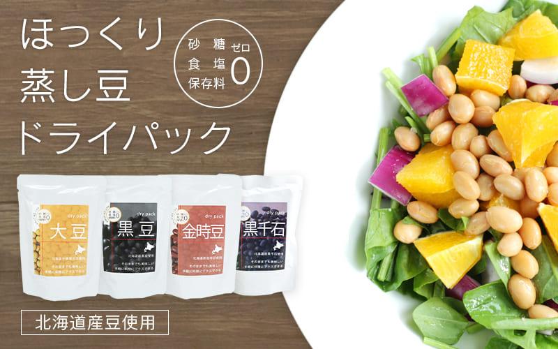 ほっくり蒸し豆ドライパック 砂糖、食塩、保存料0 北海道産豆使用
